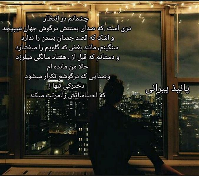 هنر شعر و داستان محفل شعر و داستان پانیذ پیرانی #دخترکی تنها  شاعر : پانیذ پیرانی