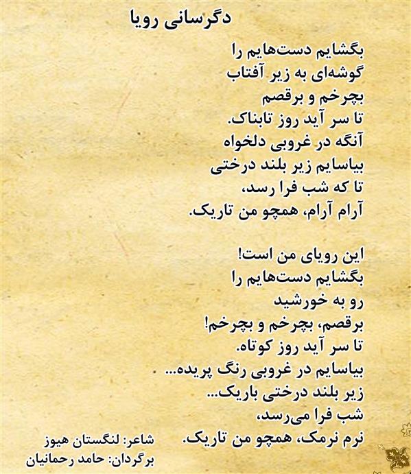 هنر شعر و داستان محفل شعر و داستان حامد رحمانیان #شعر_ترجمه #لنگستون_هیوز