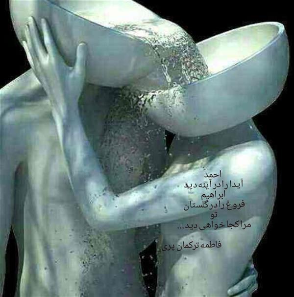 هنر شعر و داستان محفل شعر و داستان فاطمه ترکمان پری کجا ببینمت...