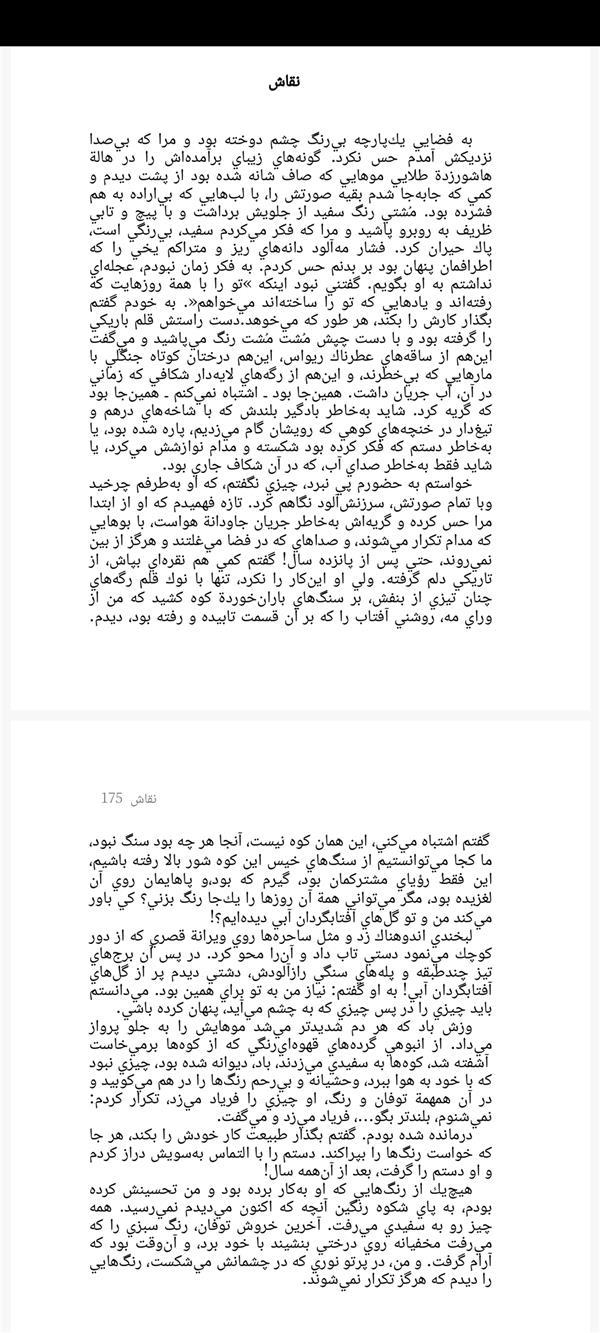 هنر شعر و داستان محفل شعر و داستان محمدظفر معتضدی #محفل شعروداستان#ازکتاب یک راز#نویسنده محمدظفر معتضدی