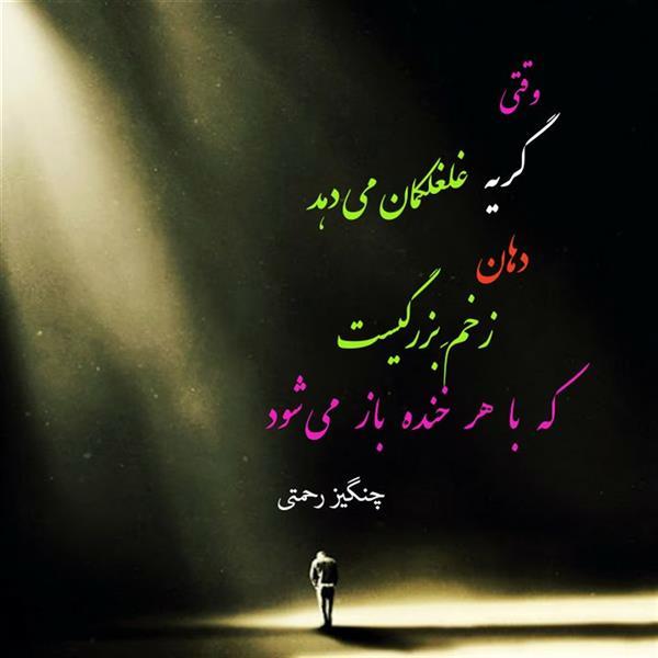 هنر شعر و داستان محفل شعر و داستان چنگیزرحمتی وقتی گریه غلغِلَکِمان می دهد دهان زخمِ بزرگیست که با هر خنده باز می شود.  #چنگیز_رحمتی   @ChangizRahmati65