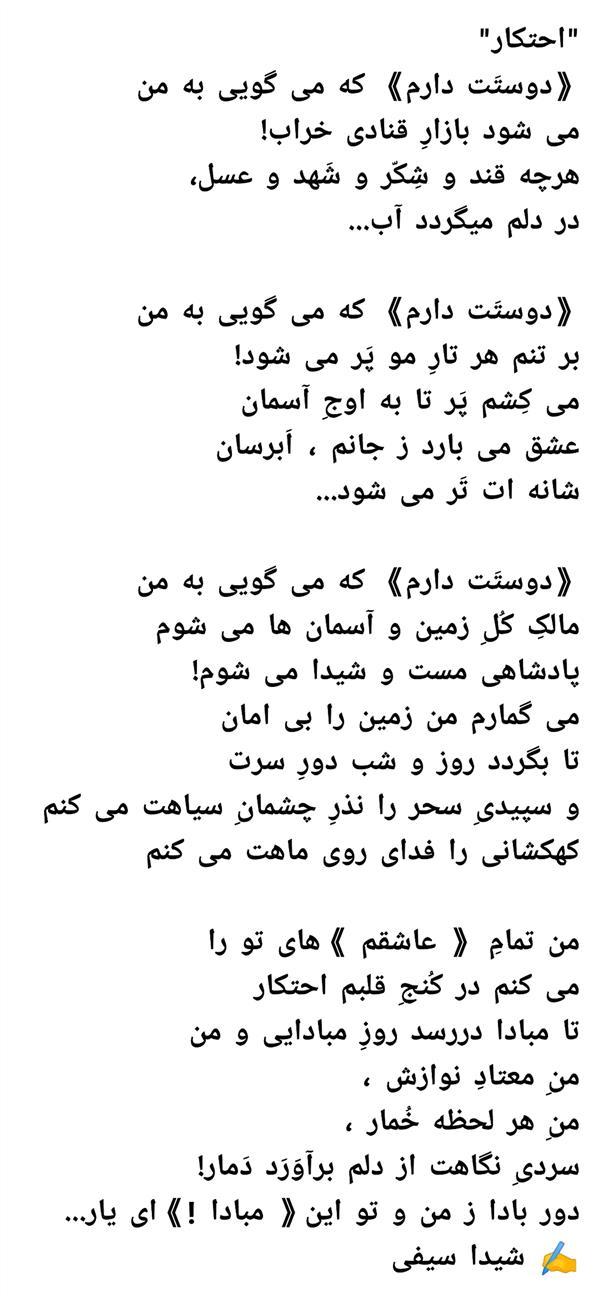 هنر شعر و داستان محفل شعر و داستان شیدا سیفی احتکار ، شیدا سیفی ۱۳۹۷