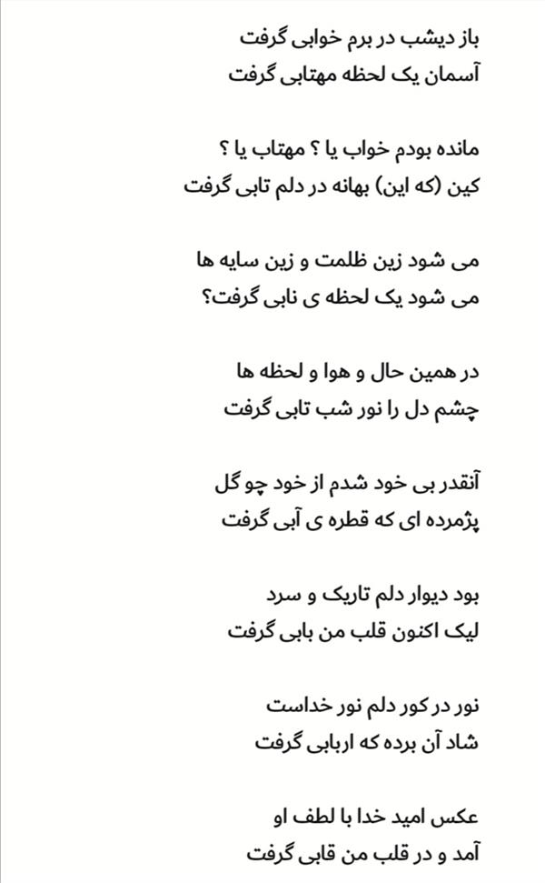هنر شعر و داستان محفل شعر و داستان محمد خانی پور  نور امید