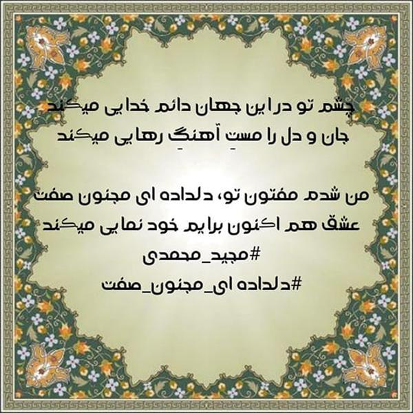 هنر شعر و داستان محفل شعر و داستان Majid Mohammadi چشم تو در این جهان دائم خدایی میڪند جان و دل را مستِ آهنگِ رهایی میڪند  من شدم مفتون تو، دلداده ای مجنون صفت عشق هم اڪنون برایم خود نمایی میڪند  #مجید_محمدی(تخلص:مجید طالقانی) #دلداده ای_مجنون_صفت