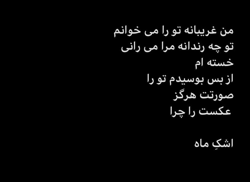 هنر شعر و داستان محفل شعر و داستان عباس عابدی  #عاشقانه