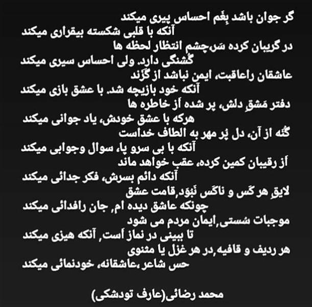 هنر شعر و داستان محفل شعر و داستان محمدرضائی(عارف تودشکی) #شعر_عاشقانه  #محمد_رضائی_شعر  #شاعر      #غزل