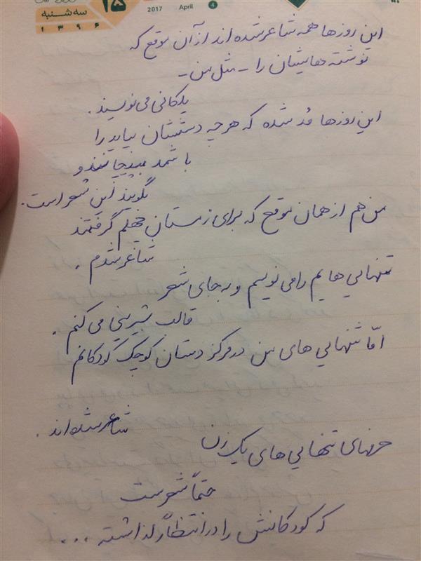 هنر شعر و داستان محفل شعر و داستان آزاده کراسوسی