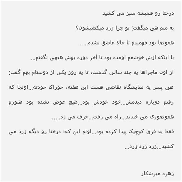 هنر شعر و داستان محفل شعر و داستان زهره میرشکار آخرای پائیز
