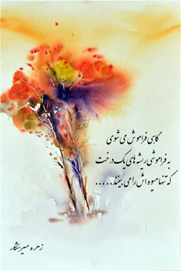 هنر شعر و داستان محفل شعر و داستان زهره میرشکار #فراموشی#زهره_میرشکار