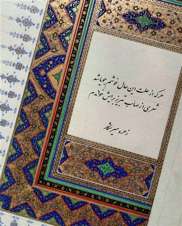 هنر شعر و داستان محفل شعر و داستان زهره میرشکار تقدیمی۱ به محضر حضرت صائب