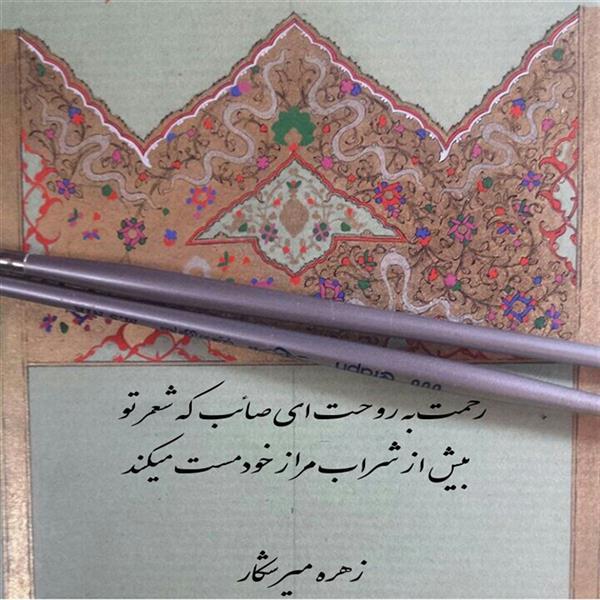 هنر شعر و داستان محفل شعر و داستان زهره میرشکار تقدیمی۲ به محضر حضرت صائب