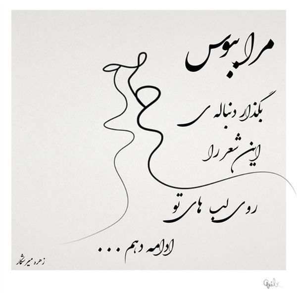 هنر شعر و داستان محفل شعر و داستان زهره میرشکار #مرا_ببوس#زهره_میرشکار