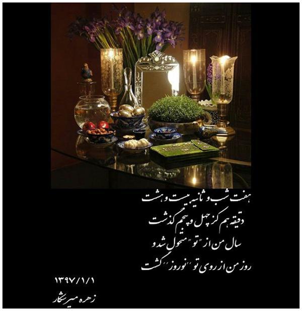 هنر شعر و داستان محفل شعر و داستان زهره میرشکار #نوروز#عید#97