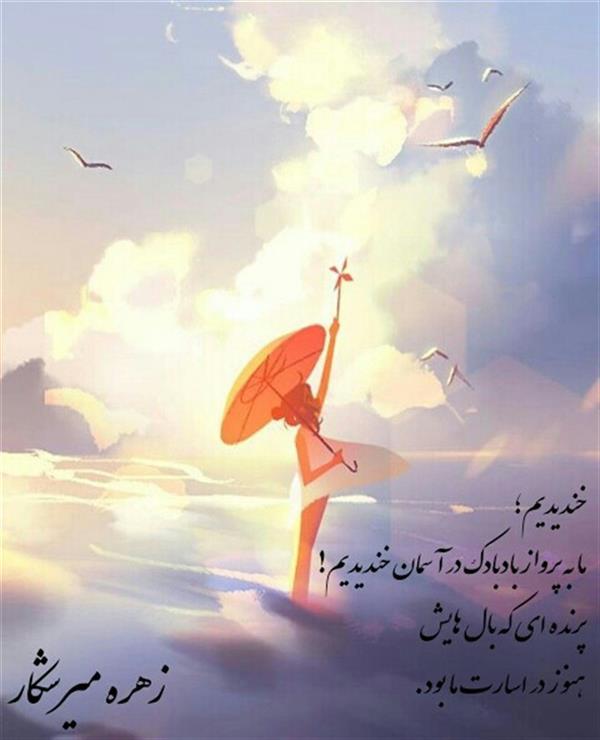 هنر شعر و داستان محفل شعر و داستان زهره میرشکار بادبادک باز
