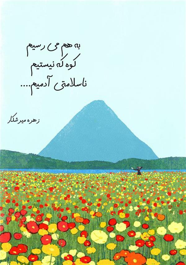 هنر شعر و داستان محفل شعر و داستان زهره میرشکار #کوه#آدم#زهره_میرشکار