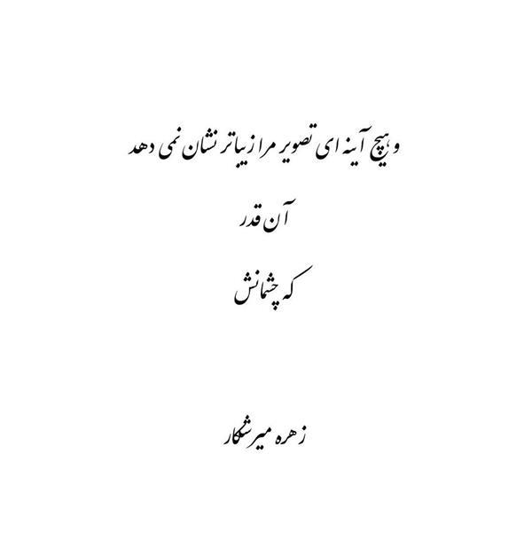 هنر شعر و داستان محفل شعر و داستان زهره میرشکار چشمانش