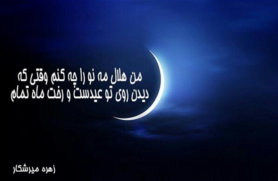 هنر شعر و داستان محفل شعر و داستان زهره میرشکار #عید_فطر#زهره_میرشکار