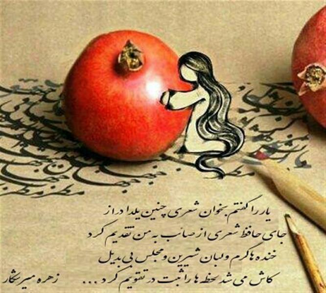 هنر شعر و داستان محفل شعر و داستان زهره میرشکار یلدا