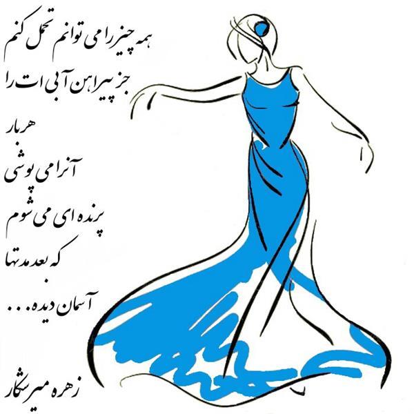 هنر شعر و داستان محفل شعر و داستان زهره میرشکار پیراهن آبی