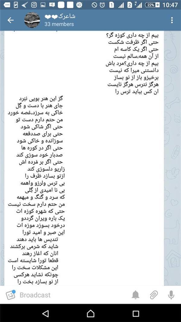 هنر شعر و داستان محفل شعر و داستان شاعرک بیم غزاله فردوسی پور