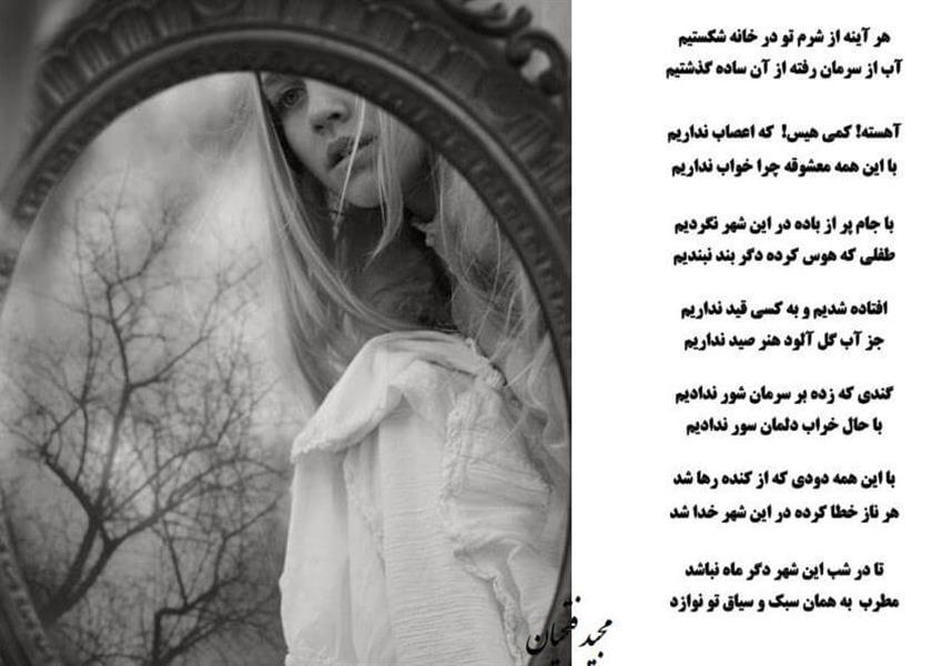 هنر شعر و داستان محفل شعر و داستان م-ف هر آینه از شرم تو در خانه شکستیم...