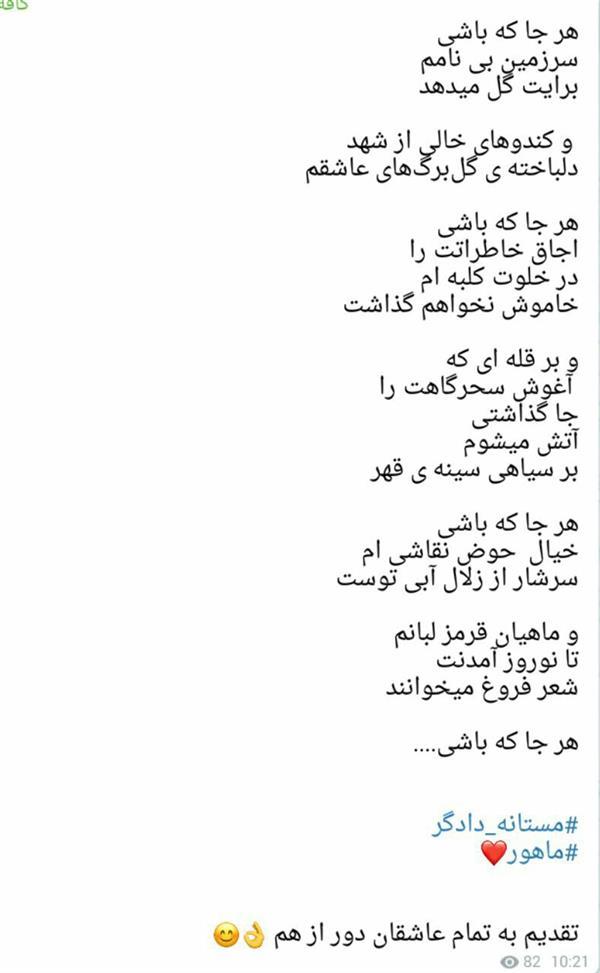 هنر شعر و داستان محفل شعر و داستان mastanehdadgar ماهیان قرمز لبانم