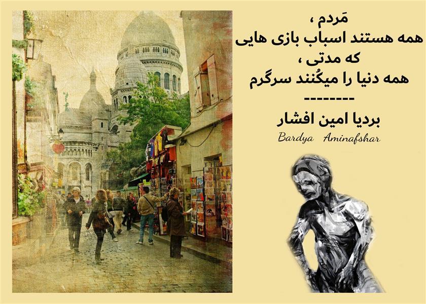 هنر شعر و داستان محفل شعر و داستان بردیا امین افشار #مردم #چامک #پریسکه #شعر_کوتاه #بردیا #امین_افشار