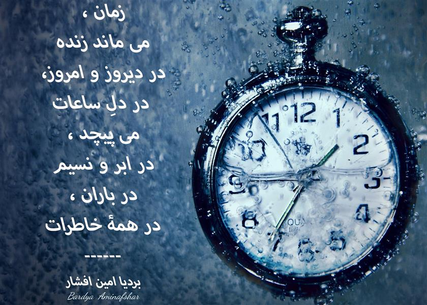 هنر شعر و داستان محفل شعر و داستان بردیا امین افشار #زمان #شعر_کوتاه #بردیا #امین_افشار