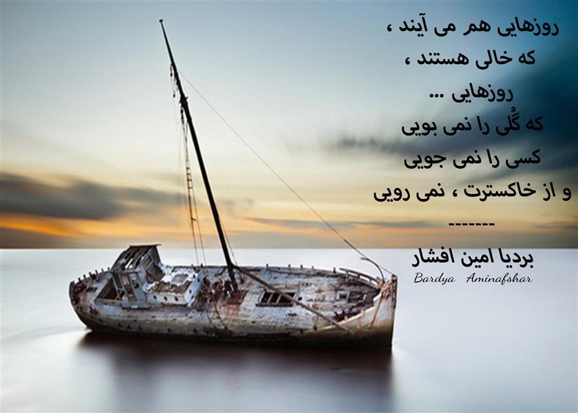 هنر شعر و داستان محفل شعر و داستان بردیا امین افشار #روزهای_خالی #شعر_کوتاه #چامک #بردیا #امین_افشار