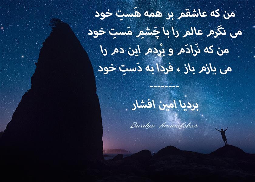 هنر شعر و داستان محفل شعر و داستان بردیا امین افشار #نَراد #شعر_کوتاه #دوبیتی #چامک #بردیا #امین_افشار