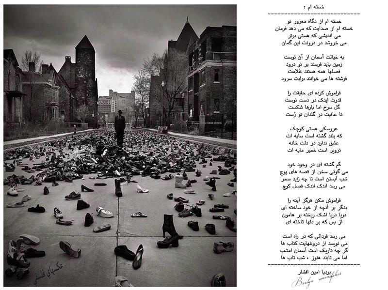هنر شعر و داستان محفل شعر و داستان بردیا امین افشار #خسته ام #بردیا #امین_افشار #شعر