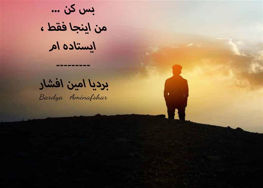 هنر شعر و داستان محفل شعر و داستان بردیا امین افشار #ایستاده_ام #شعر_کوتاه #چامک #بردیا #امین_افشار