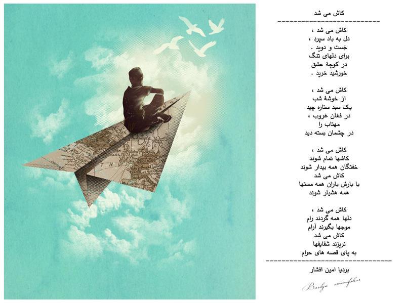 هنر شعر و داستان محفل شعر و داستان بردیا امین افشار #کاش می شد #بردیا #امین افشار