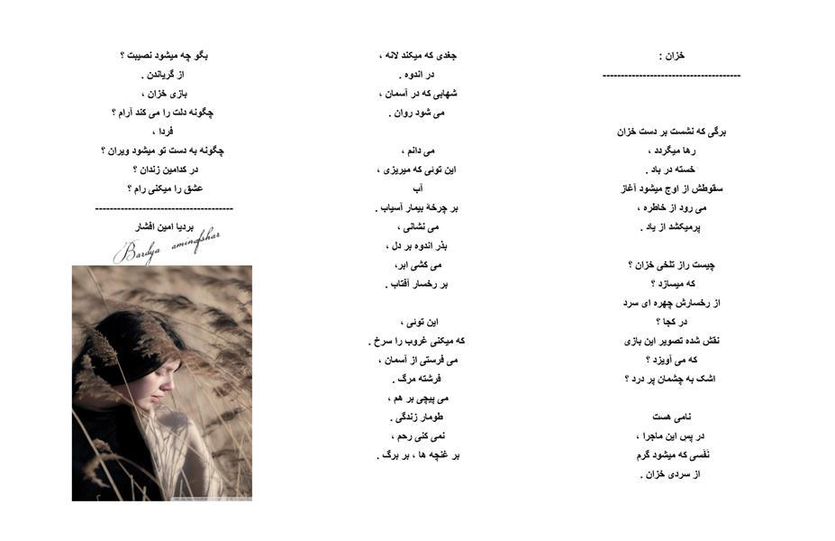 هنر شعر و داستان محفل شعر و داستان بردیا امین افشار خزان