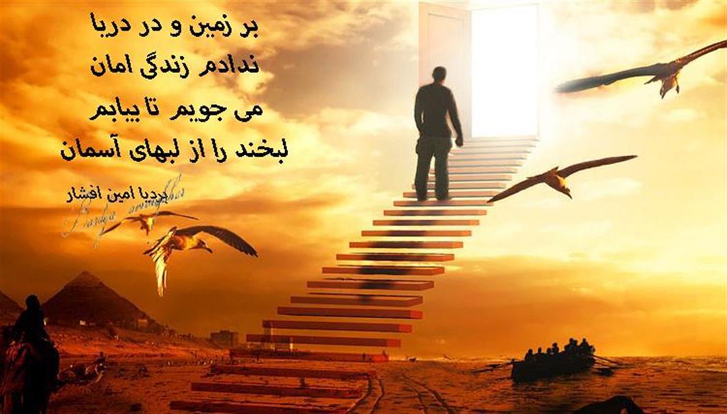 هنر شعر و داستان محفل شعر و داستان بردیا امین افشار لبخند