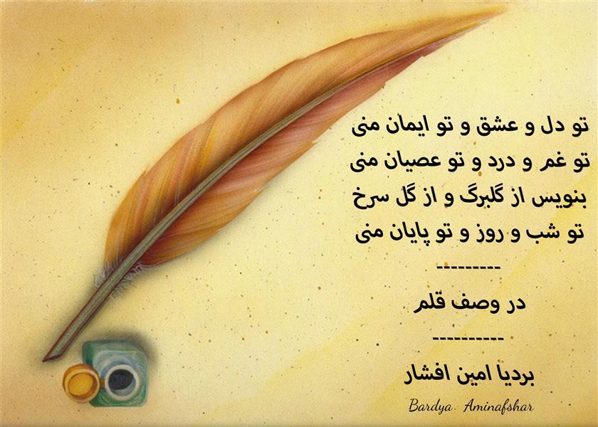 هنر شعر و داستان محفل شعر و داستان بردیا امین افشار #قلم #دوبیتی #چامک #شعر_قلم #بردیا #امین_افشار