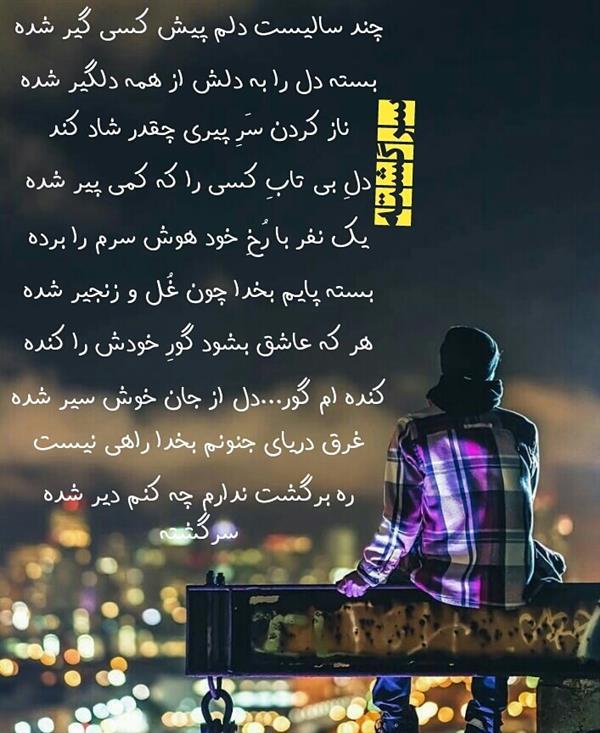 هنر شعر و داستان محفل شعر و داستان سهراب عرب زاده-سرگشته سهراب سرگشته