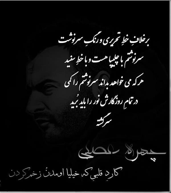 هنر شعر و داستان محفل شعر و داستان سهراب عرب زاده-سرگشته برخلافِ خطِ تحریری و رنگِ سرنوشت سرنوشتم با چلیپا هست و با خطِ سفید  هر که می خواهد بداند سرنوشتم را کمی در تمامِ روزگارش نور را باید بُرید سرگشته #سهراب_عرب_زاده