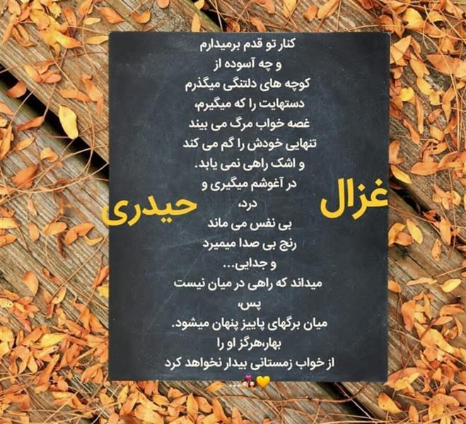 هنر شعر و داستان محفل شعر و داستان ghazal-heidari #شعر#عاشقانه