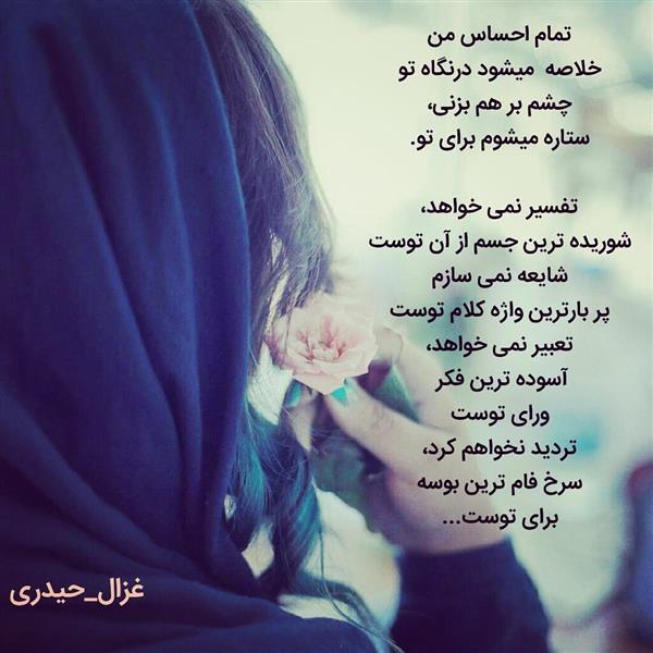 هنر شعر و داستان محفل شعر و داستان ghazal-heidari احساس من به جان جانانم عاشق هستمو خواهم بود