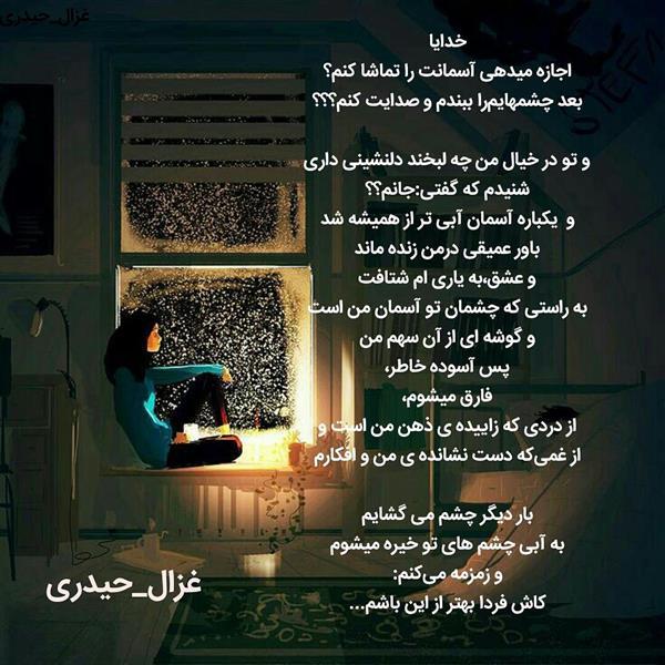 هنر شعر و داستان محفل شعر و داستان ghazal-heidari گوشه ای از آسمان سهم من است
