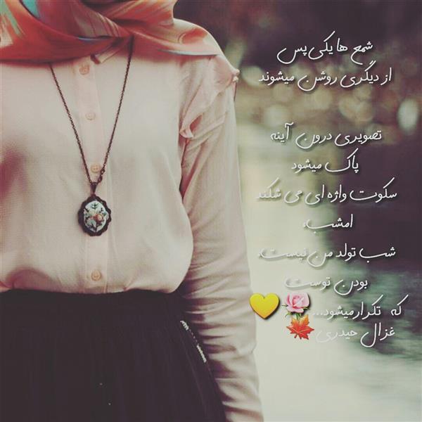 هنر شعر و داستان محفل شعر و داستان ghazal-heidari #تو...