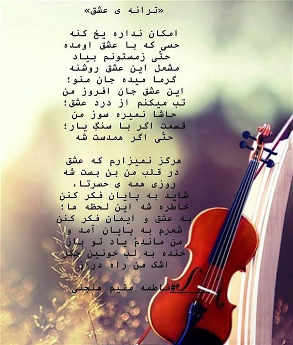 هنر شعر و داستان محفل شعر و داستان فاطمه مقیم هنجنی ترانه ی عشق