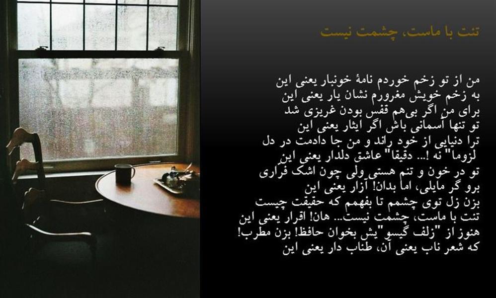 هنر شعر و داستان محفل شعر و داستان داود صفدریان