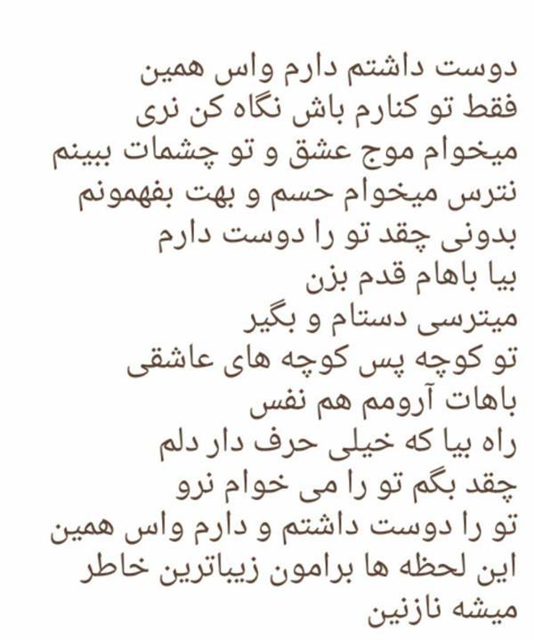 هنر شعر و داستان محفل شعر و داستان امیرحسبن احمدی ترانه عشق و دلهره