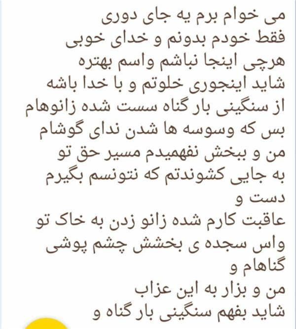 هنر شعر و داستان محفل شعر و داستان امیرحسبن احمدی ترانه خلوت با خدا