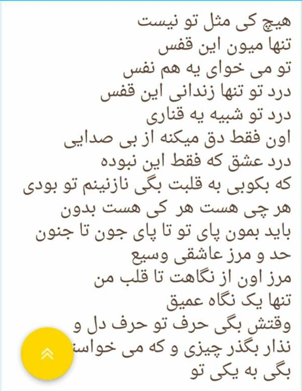 هنر شعر و داستان محفل شعر و داستان امیرحسبن احمدی ترانه تنها یک درد
