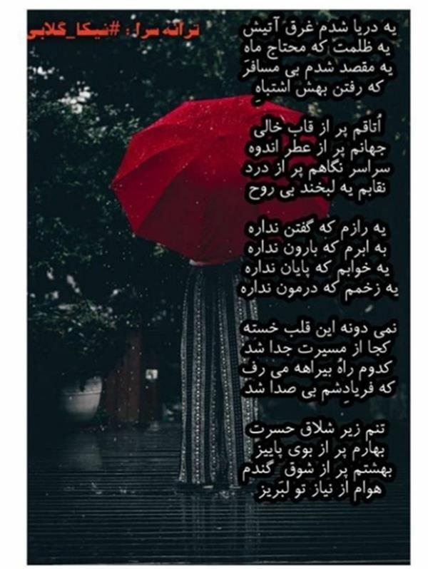 هنر شعر و داستان محفل شعر و داستان نیکا-گلابی ترانه سرا :نیکا گلابی