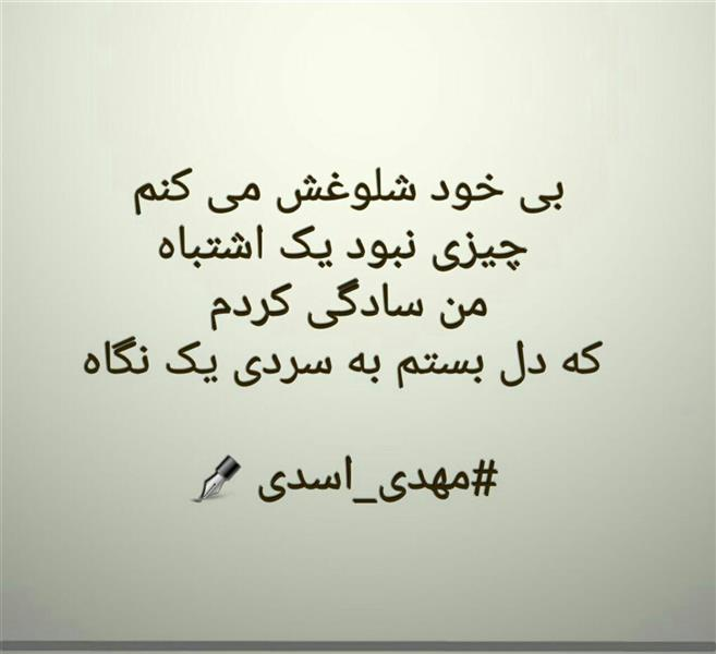 هنر شعر و داستان محفل شعر و داستان مهدی اسدی