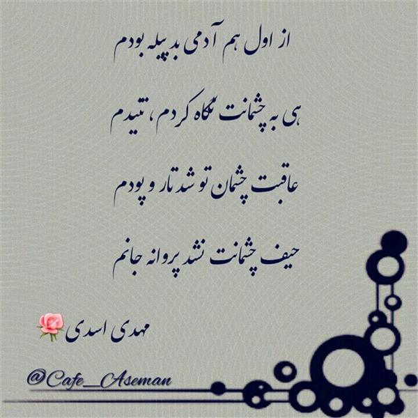 هنر شعر و داستان محفل شعر و داستان مهدی اسدی هیچ و هیچ